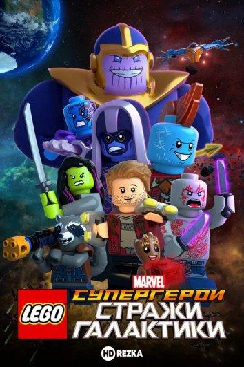 Смотреть LEGO Супергерои Marvel: Стражи Галактики онлайн в HD качестве 720p