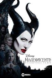 Смотреть Малефисента: Владычица тьмы онлайн в HD качестве 720p