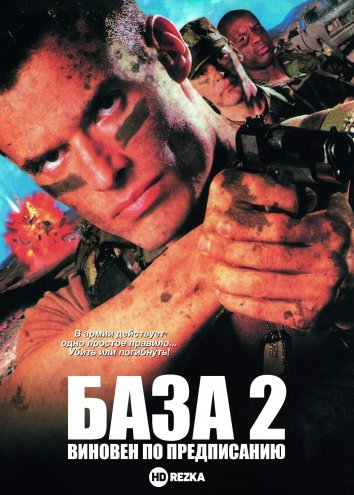 Смотреть База 2: Виновен по предписанию онлайн в HD качестве 720p