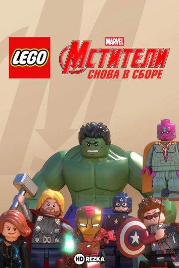 Смотреть LEGO Супергерои Marvel: Мстители. Снова в сборе онлайн в HD качестве 720p