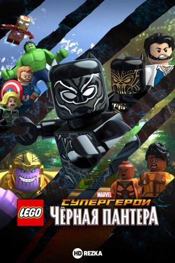 Смотреть LEGO Супергерои Marvel: Черная пантера онлайн в HD качестве 720p