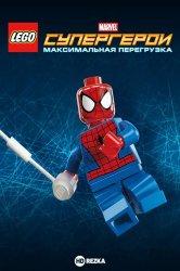 Смотреть LEGO Супергерои Marvel: Максимальная перегрузка онлайн в HD качестве 720p