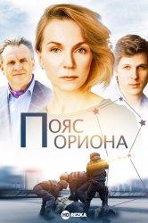 Смотреть Пояс Ориона онлайн в HD качестве 720p