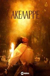 Смотреть Акеларре онлайн в HD качестве 720p