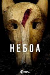 Смотреть Небоа онлайн в HD качестве 720p