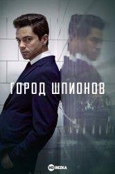 Смотреть Город шпионов онлайн в HD качестве 720p