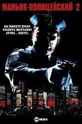 Смотреть Маньяк-полицейский 2 онлайн в HD качестве