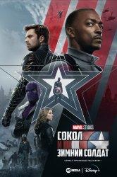 Смотреть Сокол и Зимний Солдат онлайн в HD качестве 720p