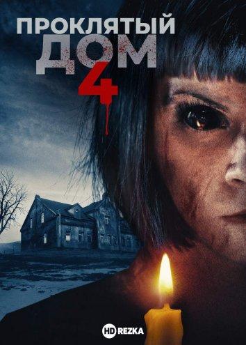 Смотреть Проклятый дом 4 онлайн в HD качестве 720p
