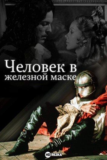 Смотреть Человек в железной маске онлайн в HD качестве 720p