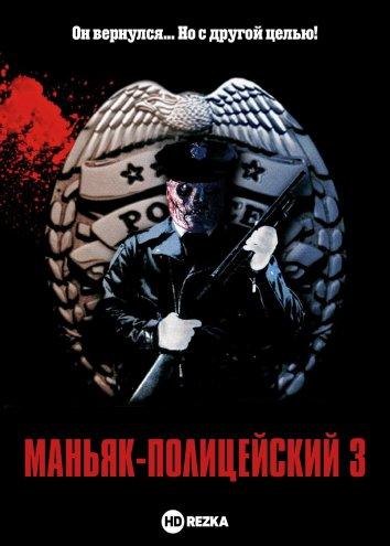 Смотреть Маньяк-полицейский 3: Знак молчания онлайн в HD качестве 720p
