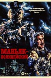 Смотреть Маньяк-полицейский онлайн в HD качестве 720p