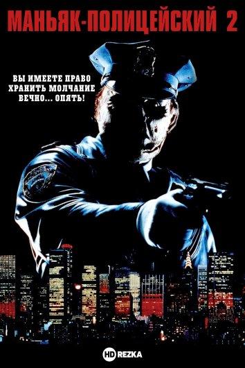 Смотреть Маньяк-полицейский 2 онлайн в HD качестве 720p