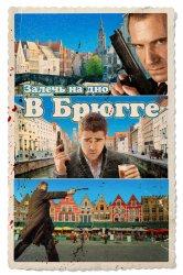 Смотреть Залечь на дно в Брюгге онлайн в HD качестве 720p