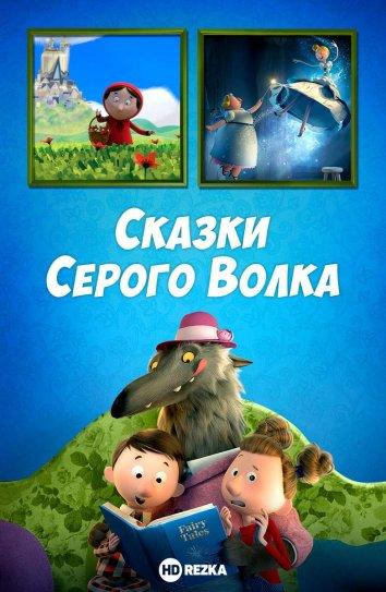 Смотреть Сказки Серого Волка онлайн в HD качестве 720p