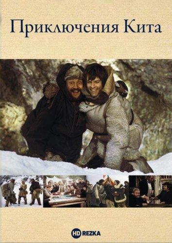 Смотреть Приключения Кита онлайн в HD качестве 720p