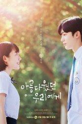Смотреть Любовь так прекрасна онлайн в HD качестве 720p