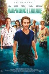 Смотреть Мальчишник в Таиланде онлайн в HD качестве 720p