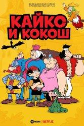 Смотреть Кайко и Кокош онлайн в HD качестве 720p