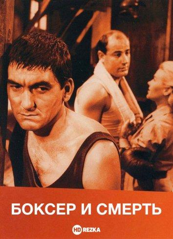 Смотреть Боксер и смерть онлайн в HD качестве 720p
