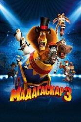 Смотреть Мадагаскар 3 онлайн в HD качестве