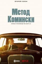 Смотреть Метод Комински онлайн в HD качестве 720p