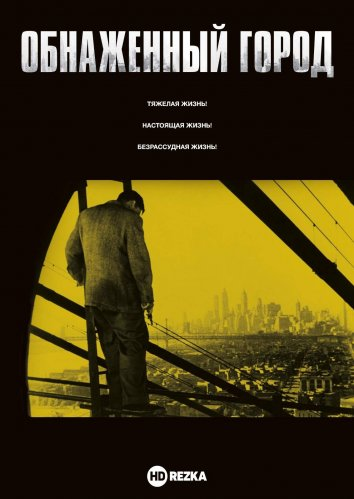 Смотреть Обнаженный город онлайн в HD качестве 720p