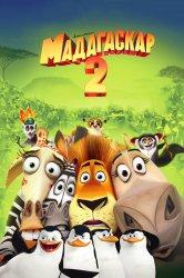 Смотреть Мадагаскар 2 онлайн в HD качестве