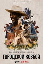 Смотреть Городской ковбой онлайн в HD качестве 720p