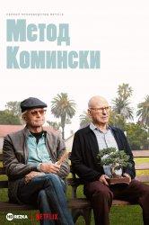 Смотреть Метод Комински онлайн в HD качестве