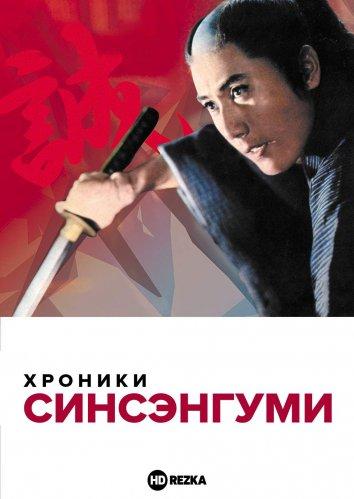 Смотреть Хроники Синсэнгуми онлайн в HD качестве 720p