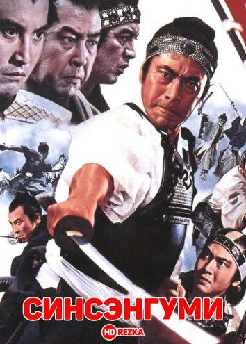Смотреть Синсэнгуми онлайн в HD качестве 720p