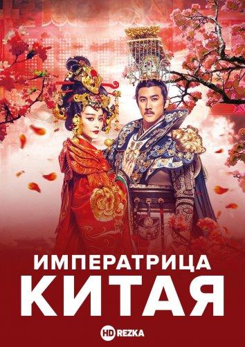 Смотреть Императрица Китая онлайн в HD качестве 720p