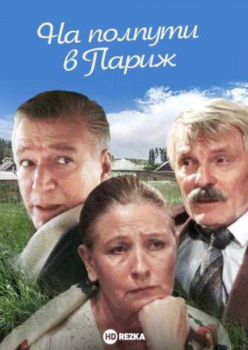 Смотреть На полпути в Париж онлайн в HD качестве 720p