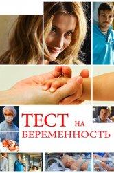 Смотреть Тест на беременность / Профессия - акушер онлайн в HD качестве
