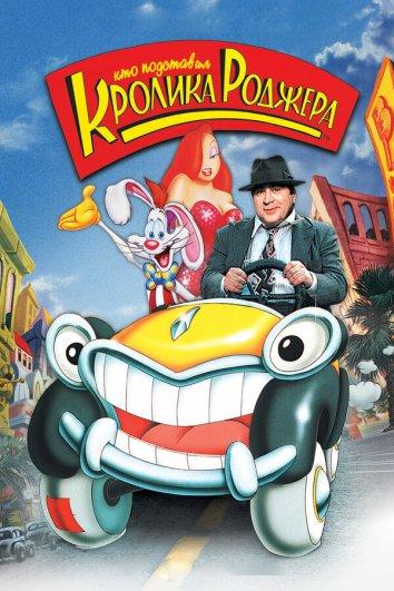 Смотреть Кто подставил кролика Роджера онлайн в HD качестве 720p