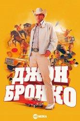 Смотреть Джон Бронко онлайн в HD качестве 720p