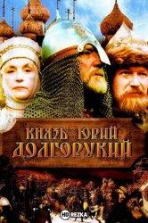 Смотреть Князь Юрий Долгорукий онлайн в HD качестве 720p