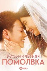 Смотреть Восьмилетняя помолвка онлайн в HD качестве