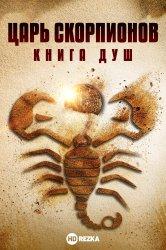Смотреть Царь скорпионов: Книга Душ онлайн в HD качестве