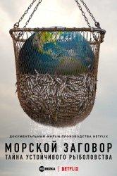Смотреть Морской заговор: тайна устойчивого рыболовства онлайн в HD качестве 720p