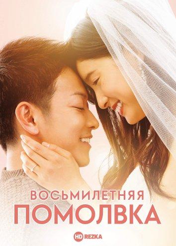 Смотреть Восьмилетняя помолвка онлайн в HD качестве 720p