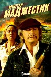 Смотреть Мистер Маджестик онлайн в HD качестве 720p