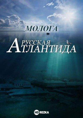 Смотреть Молога. Русская Атлантида онлайн в HD качестве 720p
