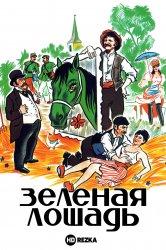 Смотреть Зеленая лошадь онлайн в HD качестве 720p
