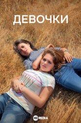 Смотреть Девочки онлайн в HD качестве 720p