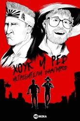 Смотреть Хоук и Рев: Истребители вампиров онлайн в HD качестве