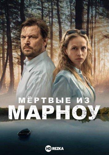 Смотреть Мёртвые из Марноу онлайн в HD качестве 720p
