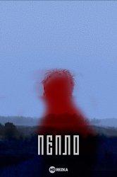 Смотреть Пепло онлайн в HD качестве 720p