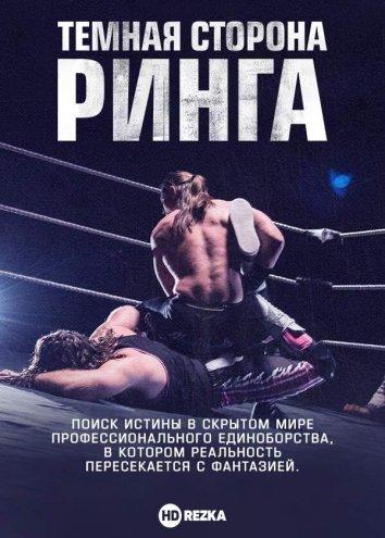 Смотреть Темная сторона ринга онлайн в HD качестве 720p
